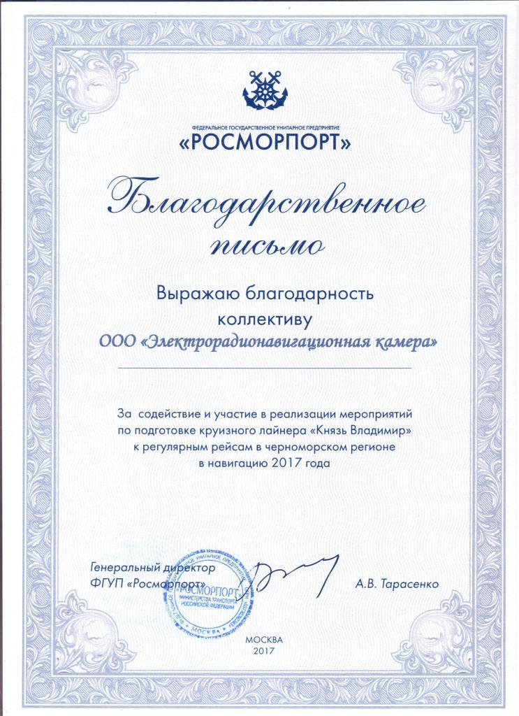 Rosmorport.jpg