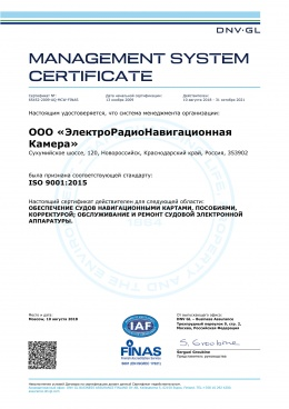 Management System Certificate 2018 Rus
